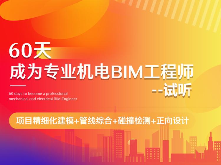 机电BIM工程师训练营(试听)