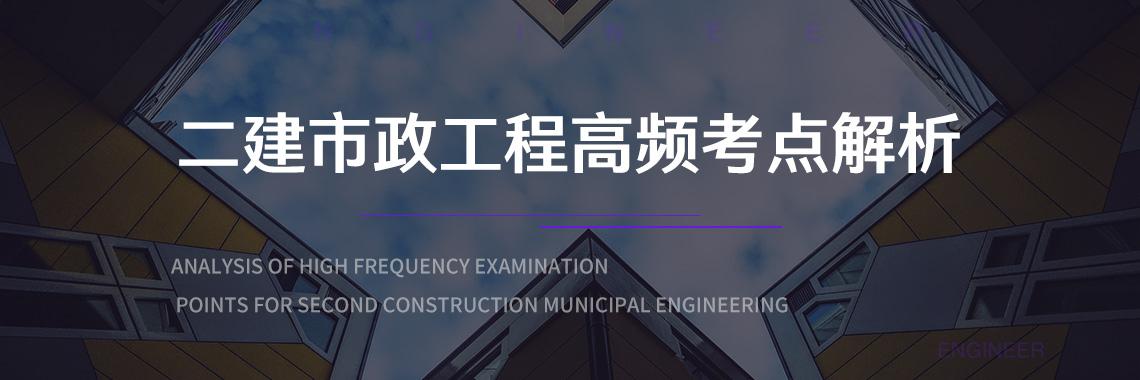 一建市政工程高频考点解析,助你顺利通过考试。课程主要以二级市政高频考点、二级市政工程出题思路、二级市政工程经典考题、二级市政工程命题规律,辅导课程精炼考点中的重点难点,紧抓高频考点,科学备考方法,帮你高分通过。