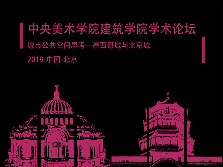 城市公共空间思考—墨西哥城与北京城