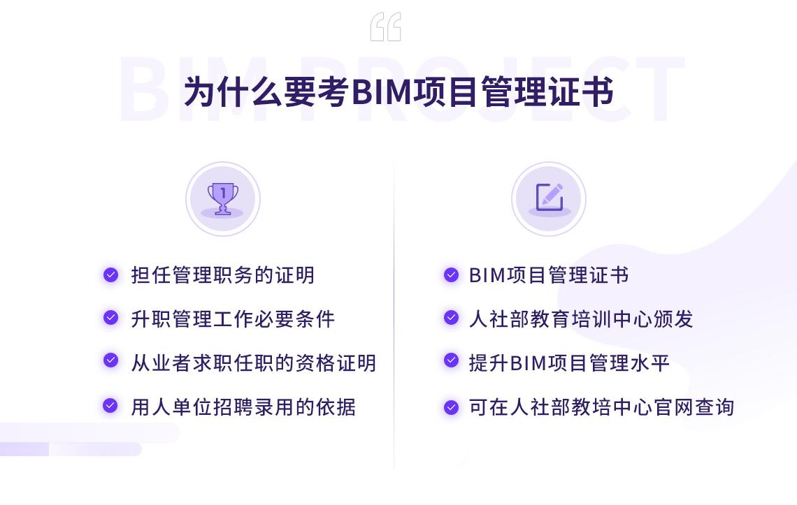 BIM项目管理证书是BIM项目管理能力的认证,证书可在人社部教培中心官网可查,我们的优质培训会保障BIM项目管理证书考试的通过率。