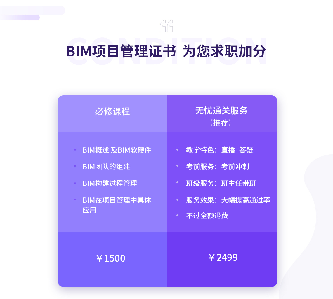 BIM项目管理证书考试课程服务:必修课程+无忧通关服务,两项构成BIM项目管理证书考试课程的服务体系,让你无忧通过BIM项目证书管理考试。