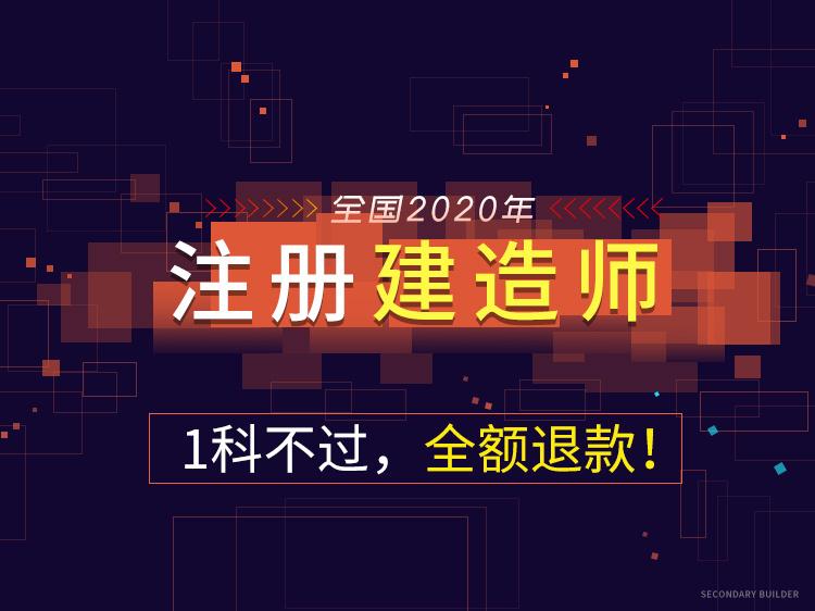 【试听合集】2020建造师协议保障班