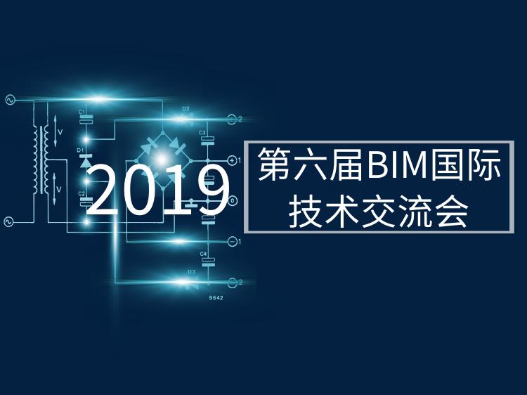 第六届BIM技术全国交流会