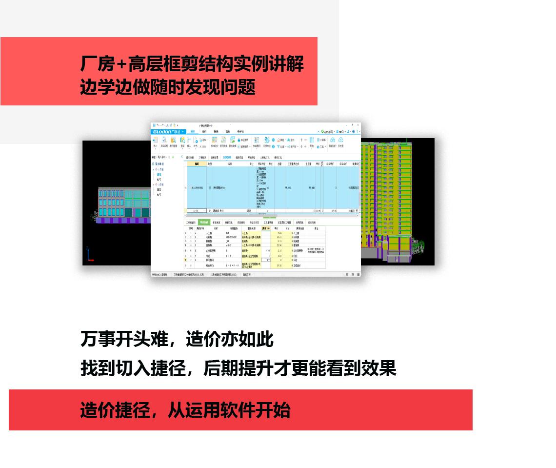 全面的土建造价广联达软件教学课程 造价捷径,从运用软件开始