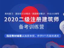 2020年二級注冊建筑師備考訓練營
