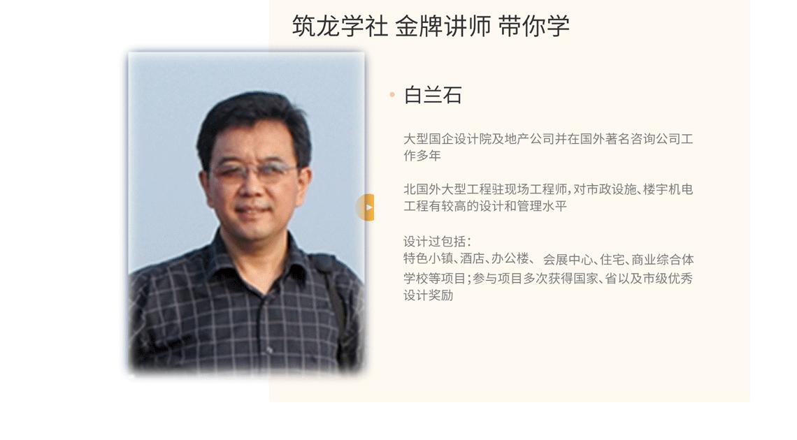 筑龙网建筑给排水设计培训,清华大学白兰石老师亲自授课