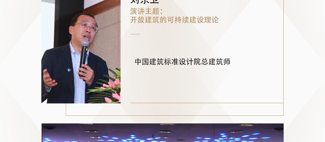 """中国建筑标准设计院总建筑师刘东卫进行了题为""""开房建筑的可持续建设理论前沿与装配式建筑前景展望""""的主题演讲。  装配式建筑,装配式钢结构,装配式施工,装配式成本控制"""