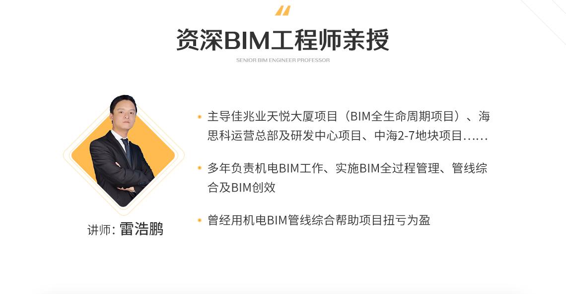 掌握机电BIM管线综合,机电BIM施工深化,在实际项目中创造价值