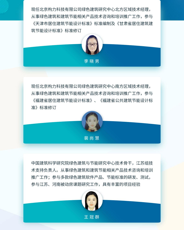 多年绿色建筑设计专家打造,PKPM软件技能课程,讲师颜顶峰老师,中国建筑科学研究院北京构力科技有限公司产品经理,致力于PKPM绿色建筑与节能系列软件的研发与技术工作,负责天津北京82%标准测算及多地标准相关工作。