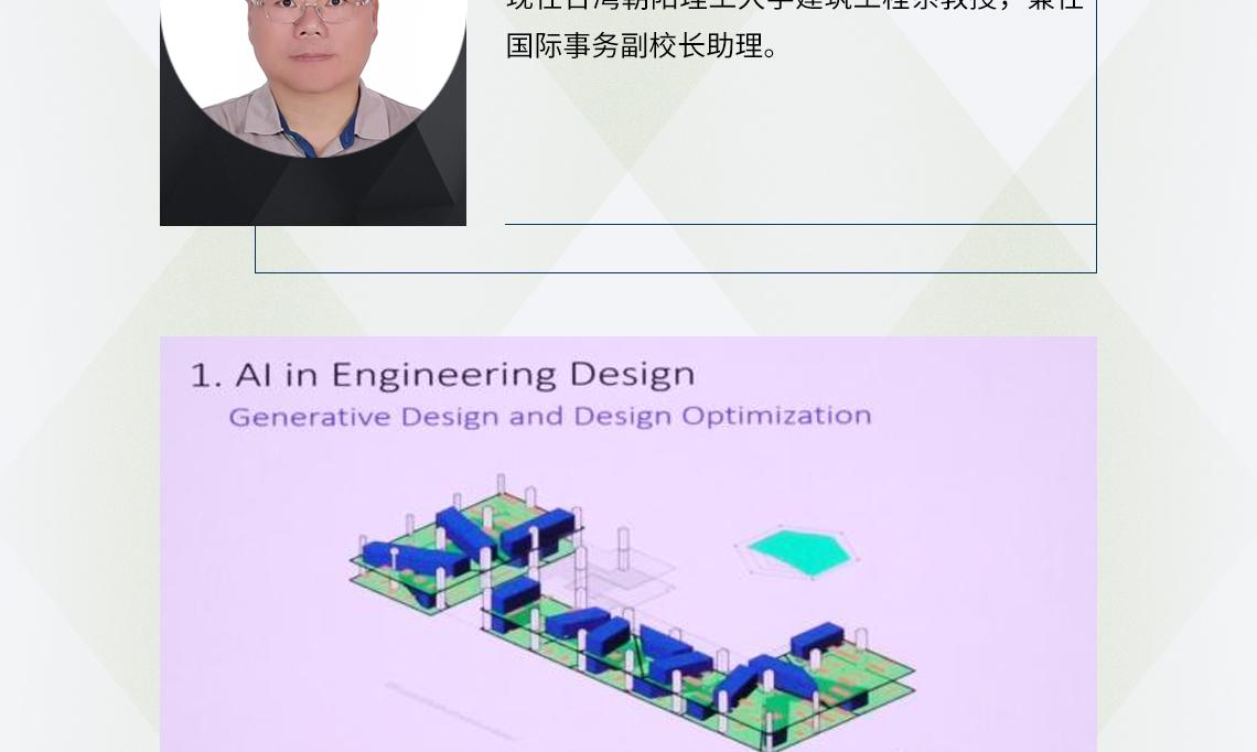 土木工程专业工程师,IPMA认证项目经理。现任台湾朝阳理工大学建筑工程系教授,兼任国际事务副校长助理。 人工智能营建,数字孪生城市变革,智慧建造过程,智慧城市建设,装配式设计探索,人体工程技术