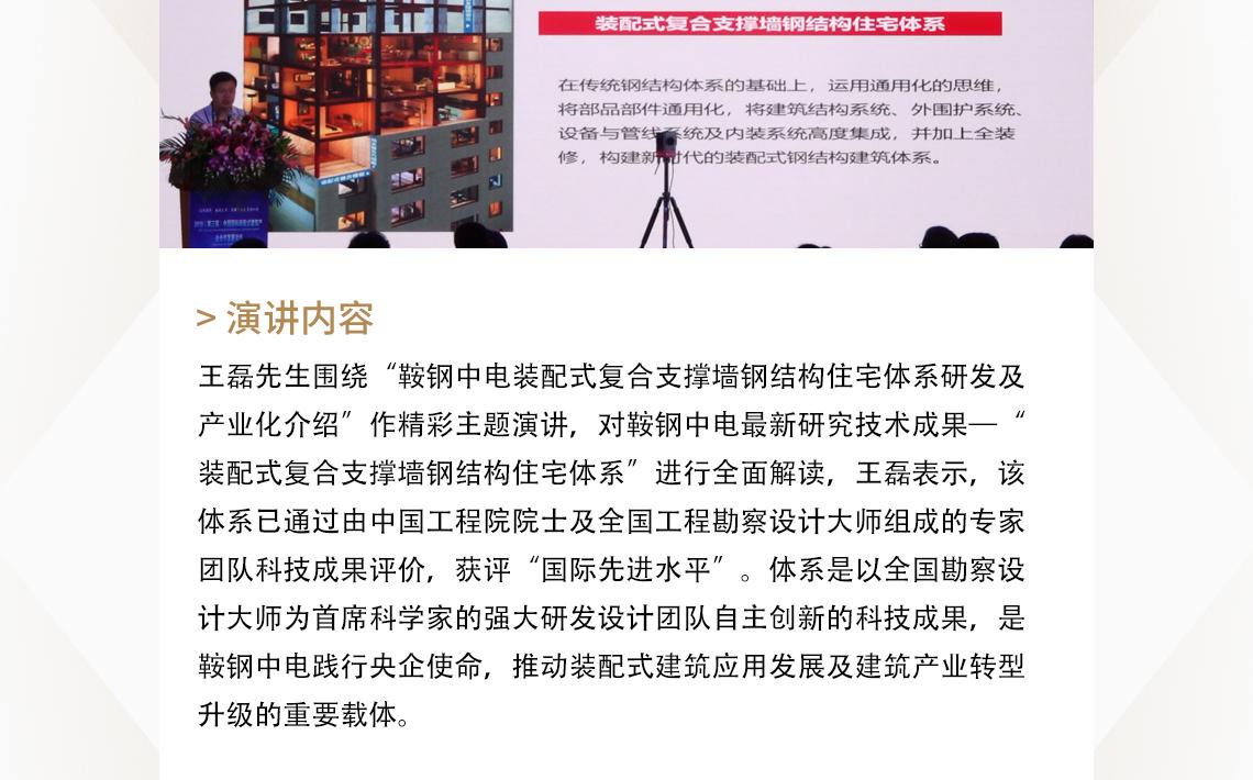 """王磊先生围绕""""鞍钢中电装配式复合支撑墙钢结构住宅体系研发及产业化介绍""""作精彩主题演讲。  装配式建筑,装配式钢结构,装配式施工,装配式成本控制"""