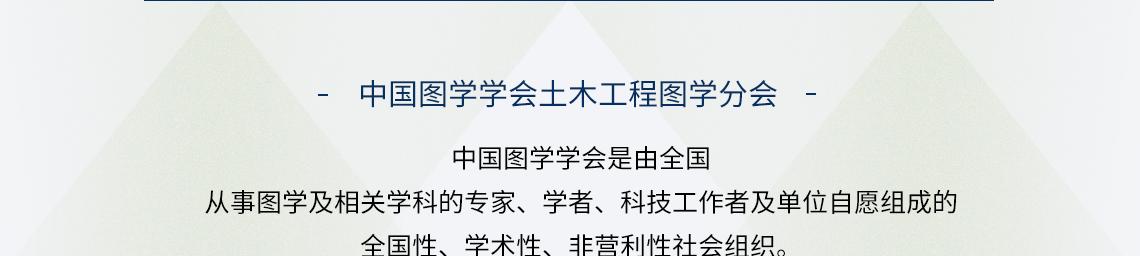 中国图学学会土木工程图学分会 中国图学学会是由全国 从事图学及相关学科的专家、学者、科技工作者及单位自愿组成的 全国性、学术性、非营利性社会组织。 人工智能营建,数字孪生城市变革,智慧建造过程,智慧城市建设,装配式设计探索,人体工程技术