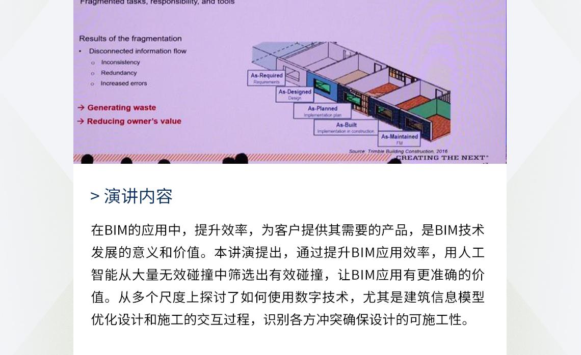 > 演讲内容 在BIM的应用中,提升效率,为客户提供其需要的产品,是BIM技术发展的意义和价值。本讲演提出,通过提升BIM应用效率,用人工智能从大量无效碰撞中筛选出有效碰撞,让BIM应用有更准确的价值。从多个尺度上探讨了如何使用数字技术,尤其是建筑信息模型优化设计和施工的交互过程,识别各方冲突确保设计的可施工性。 人工智能营建,数字孪生城市变革,智慧建造过程,智慧城市建设,装配式设计探索,人体工程技术