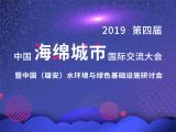 第四届中国海绵城市国际交流大会