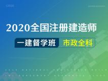 【預售】2020一建督學班(市政全科)