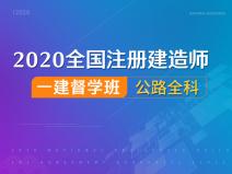 【预售】2020一建督学班(公路全科)