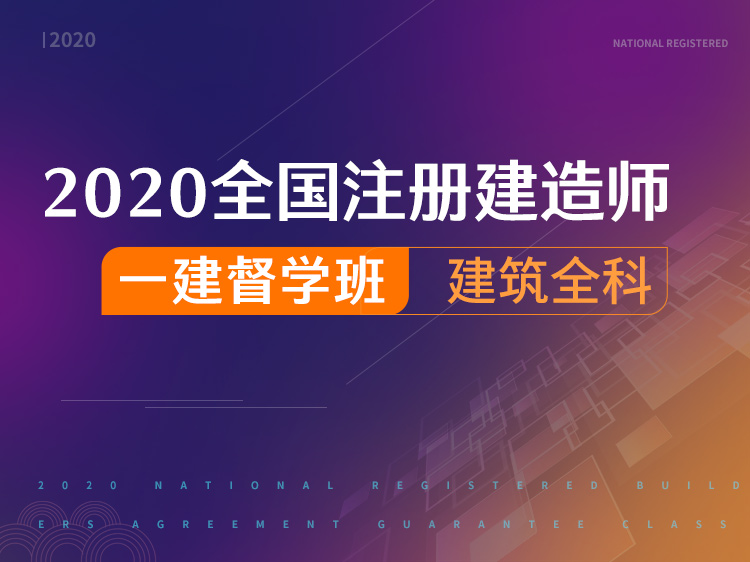 【预售】2020一建督学班(建筑全科)