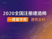 【预售】2020一建督学班(黄金城全科)