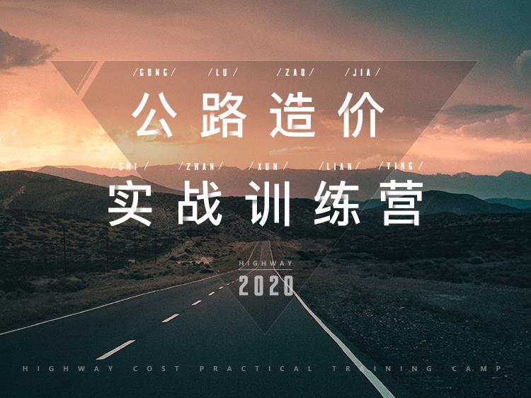 公路造价实战训练营(2020版)