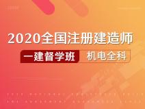 【预售】2020一建督学班(机电全科)