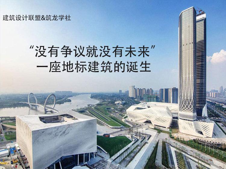 """""""没有争议就没有未来""""一座地标建筑的诞生"""