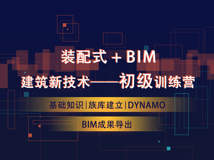 BIM+装配式建筑新技术初级课程