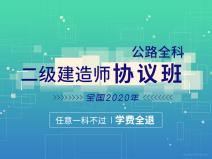 【预售】2020二建协议保障班(公路全科)