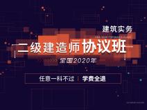 【预售】2020二建协议保障班(建筑实务)