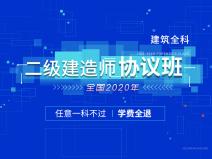 【預售】2020二建協議保障班(建筑全科)