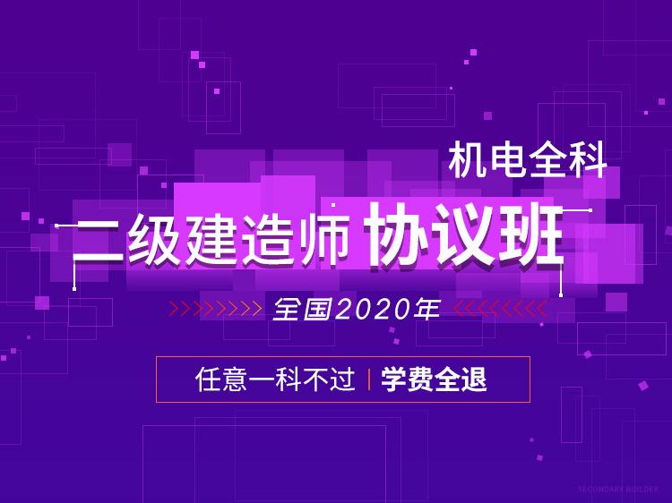 【预售】2020二建协议保障班(机电全科)