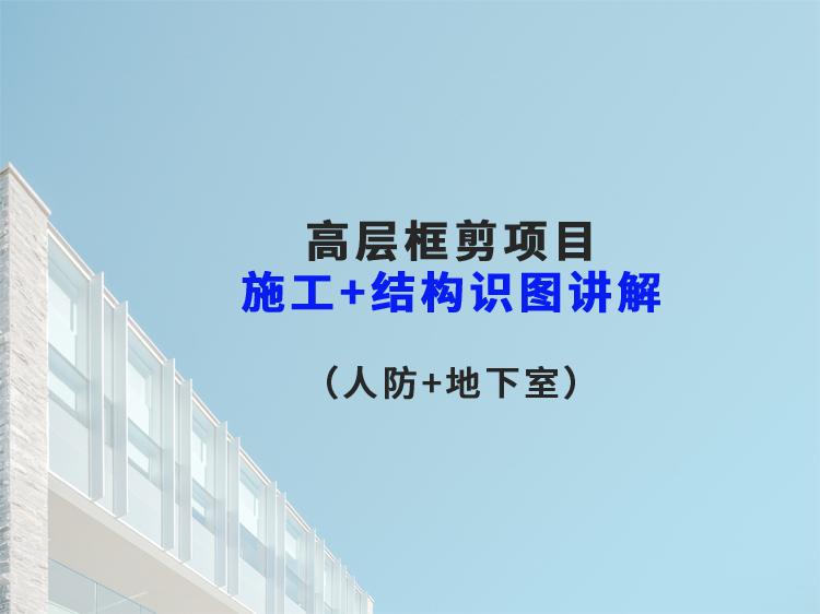 高层框剪施工+结构识图讲解(人防+地下室)