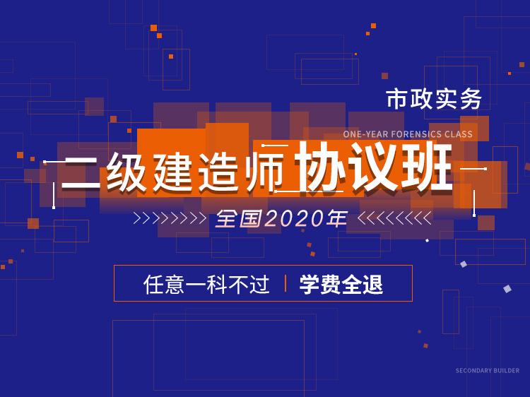 【预售】2020二建协议保障班(市政实务)