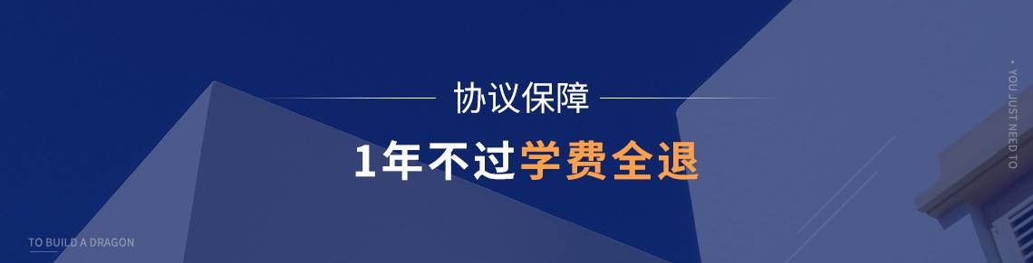 二级建造师培训班(二建建筑实务)一年不过学费全退!!!