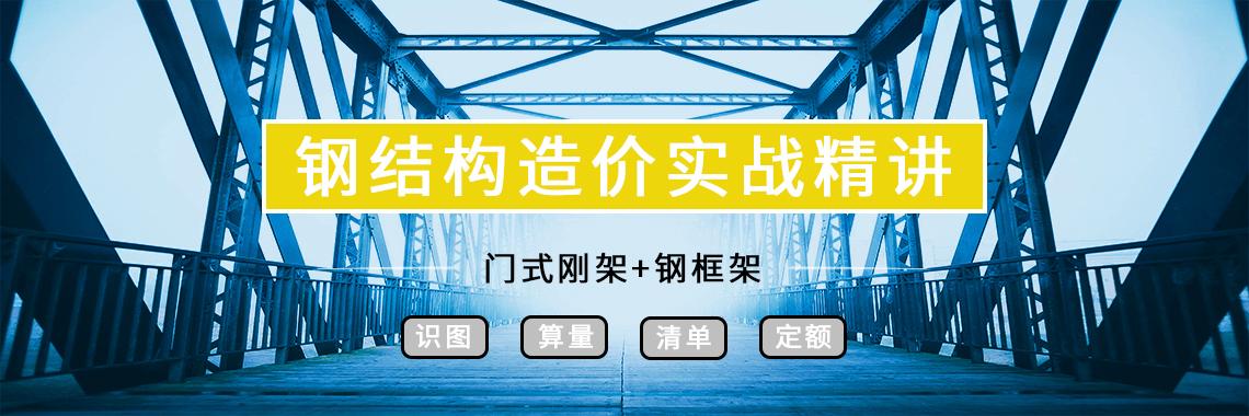 钢结构造价案例精讲课程,包含两大课程案例:钢结构门式框架和幕墙、钢框架结构案例,内容有钢结构工程识图,钢结构工程算量、清单和定额