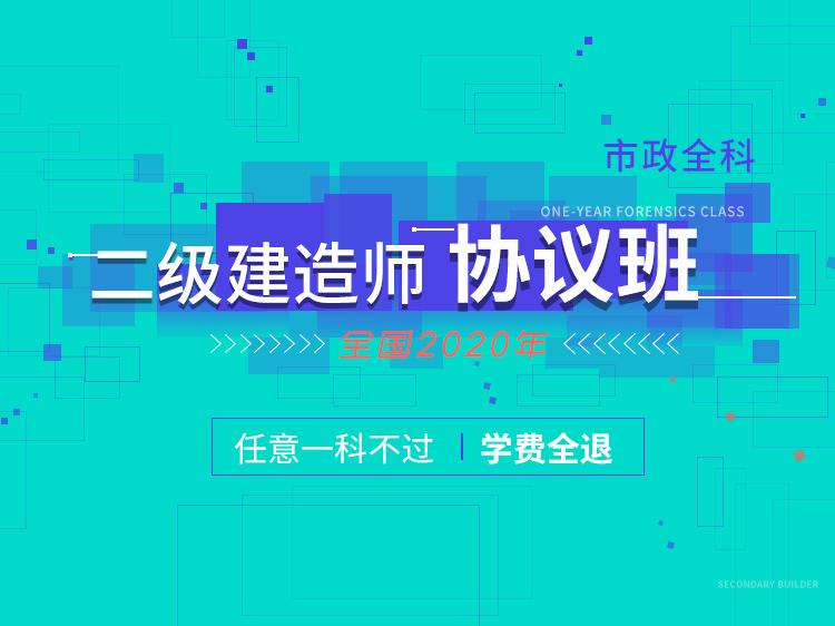 【预售】2020二建协议保障班(市政全科)