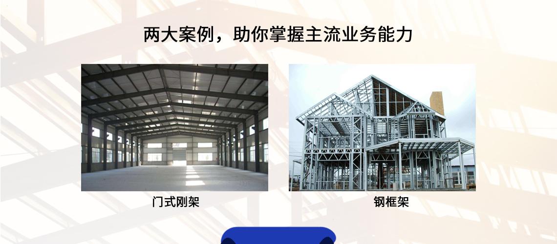 钢结构案例精讲课程包含两大案例:钢结构门式框架和幕墙、钢框架结构案例