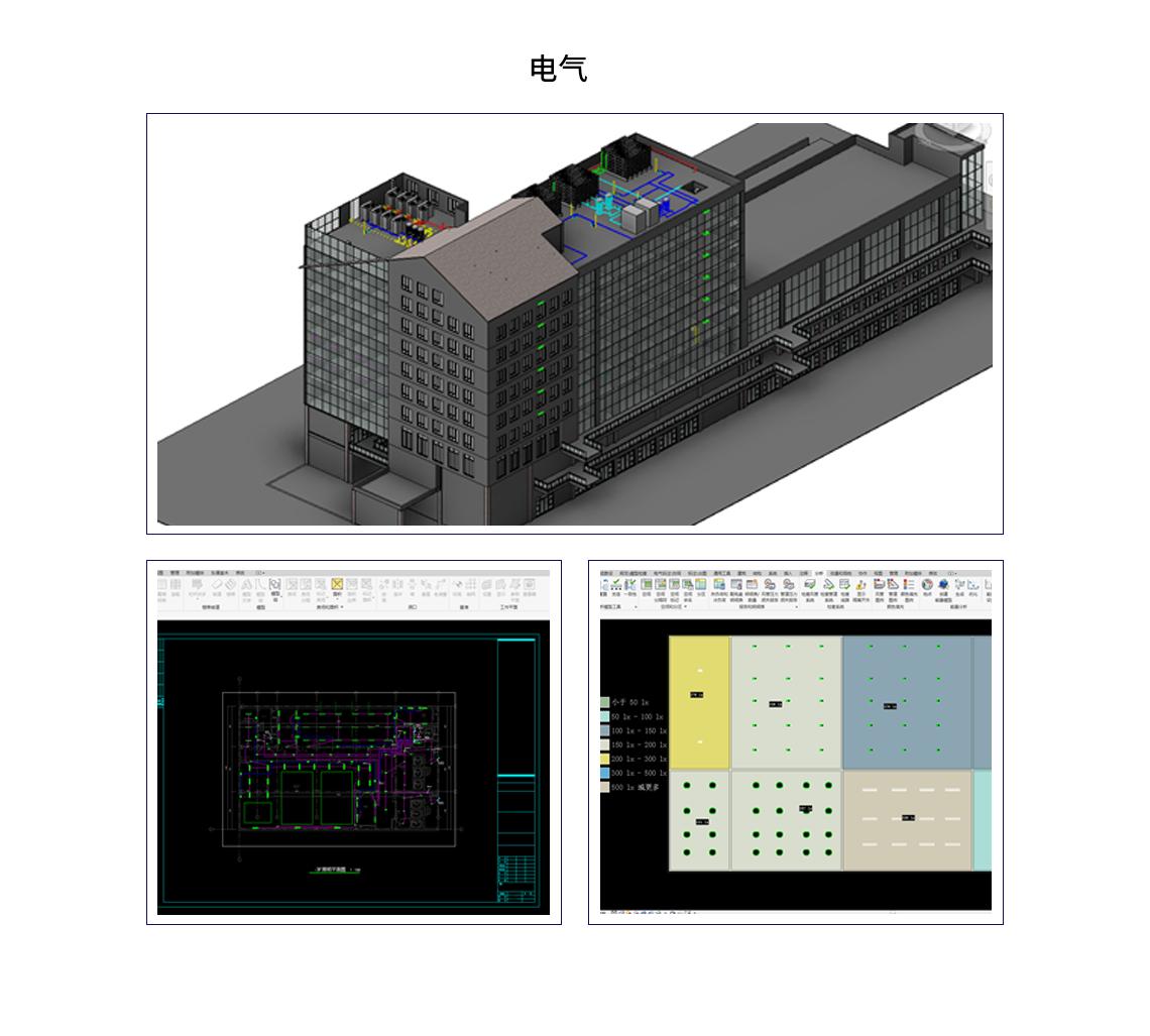 暖通课程大纲 风系统设计 水系统设计 暖通机房设计 冷热负荷计算 暖通出图  电气课程大纲 电气平面图设计 平面图出图 电气族的制作 电气系统图、照度校核