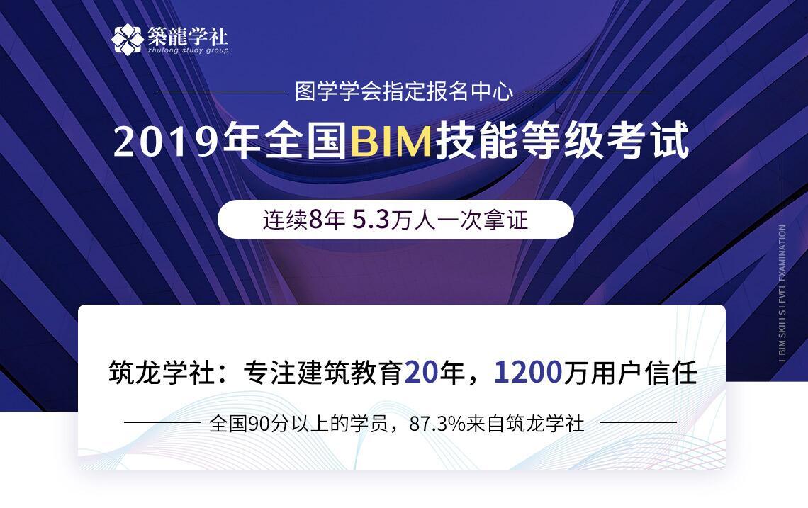 2019年全国BIM等级考试学生班,中国图学学会官方指定BIM等级考试报名中心,颁发bim一级证书