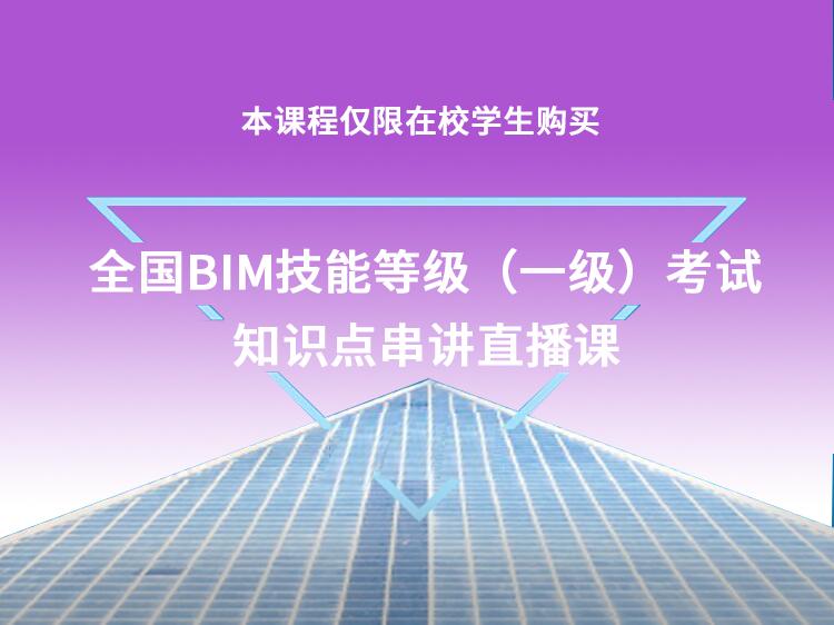 【学生专享】BIM一级知识点串讲直播课