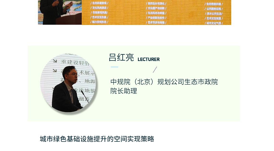 吕红亮 中规院(北京)规划公司生态市政院 院长助理 城市绿色基础设施提升的空间实现策略   海绵城市建设,雨水收集系统,雨水花园雨水街坊,城市绿地施工,海绵技术研究,绿色基础设施,区域能源规划