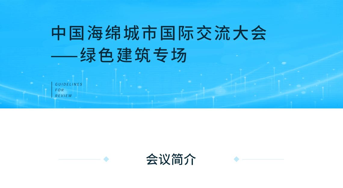 中国海绵城市国际交流大会 ——绿色建筑专场 会议简介 海绵城市建设,雨水收集系统,雨水花园雨水街坊,城市绿地施工,海绵技术研究,绿色基础设施,区域能源规划
