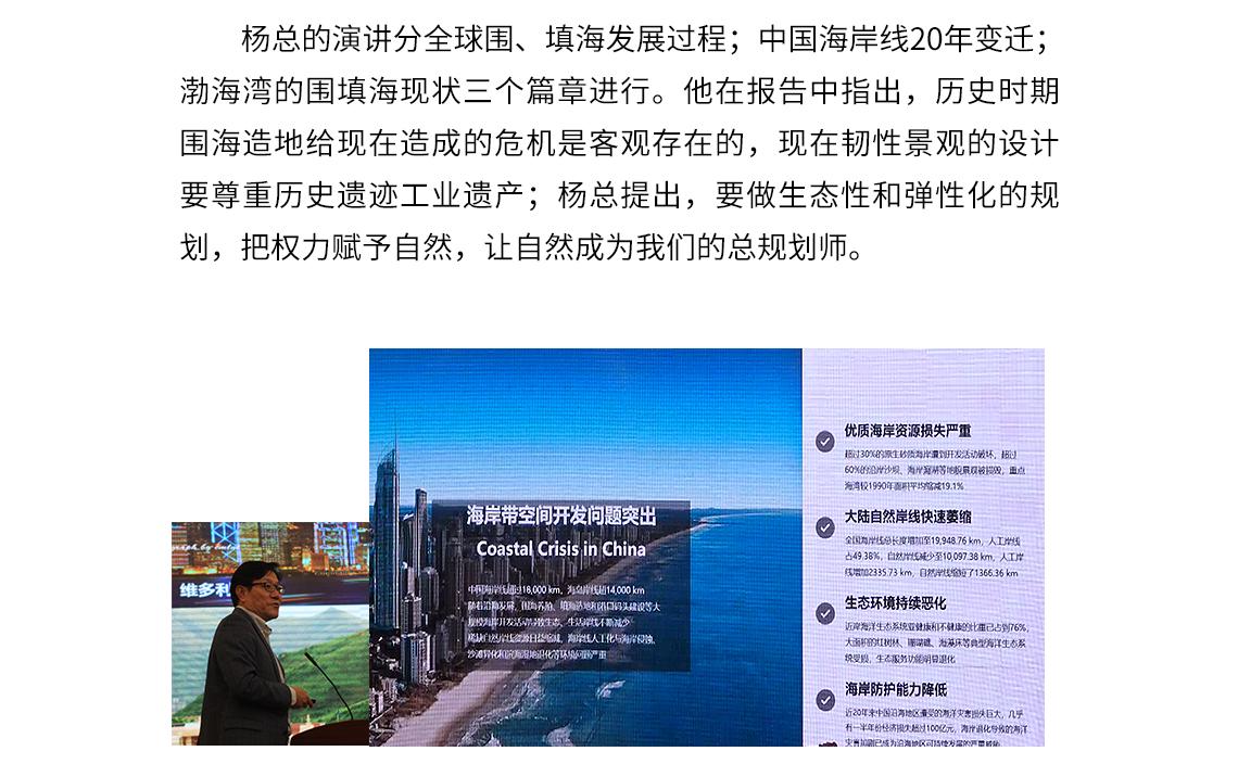 杨总的演讲分全球围、填海发展过程;中国国海岸线20年变迁; 渤海湾的围填海现状三个篇章进行。他在报告中指出,历史时期围海造地给现在造成的危机是客观存在的,现在韧性景观的设计要尊重历史遗迹工业遗产;杨总提出,要做生态性和弹性化的规划,把权力赋予自然,让自然成为我们的总规划师。 海绵城市建设,雨水收集系统,雨水花园雨水街坊,城市绿地施工,海绵技术研究,绿色基础设施,区域能源规划