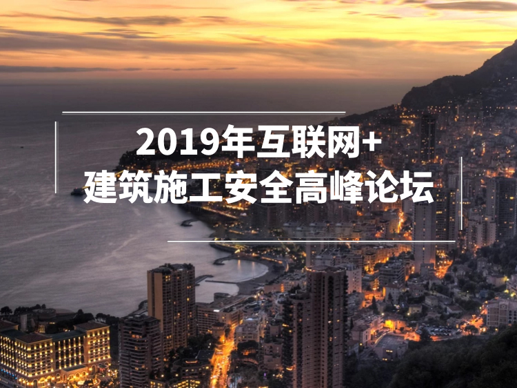 2019互聯網+建筑施工安全高峰論壇