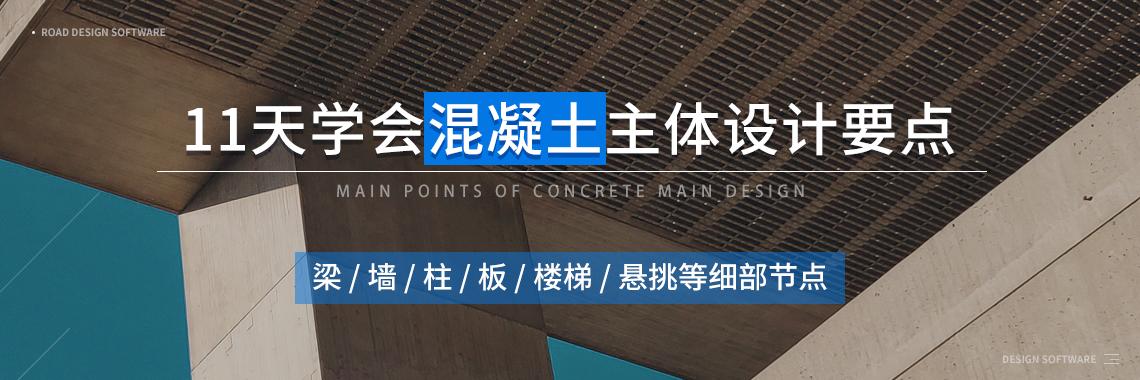 本课程采用微训练营授课模式,主要涉及梁、墙、柱、板、楼梯等细部节点设计要点及规范,助你11天学会混凝土结构主体结构设计要点。