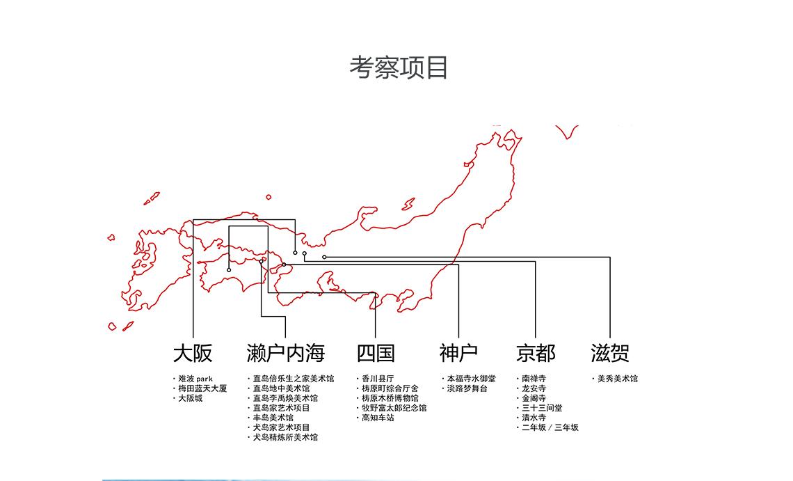 此次游学除了参观日本标志建筑,主要在关西一带,集结了多位艺术大师的创作,分为三大主题:濑户内海地区——建筑艺术振兴   · 四国-淡路-滋贺——设计传承之路   · 大阪·京都——古今文化巡礼