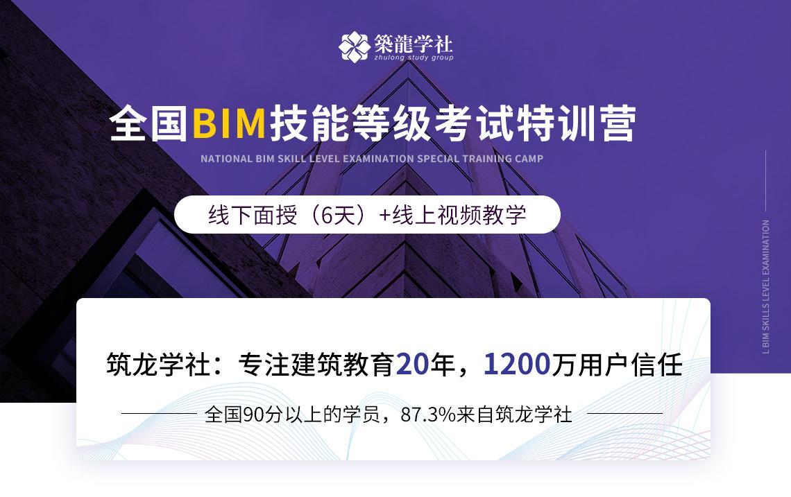 2019年全国BIM技能等级考试官方指定报名培训中心。BIM等级考试报名入口,人社部和图学会BIM证书培训报名通道。BIM线下面授培训课程。
