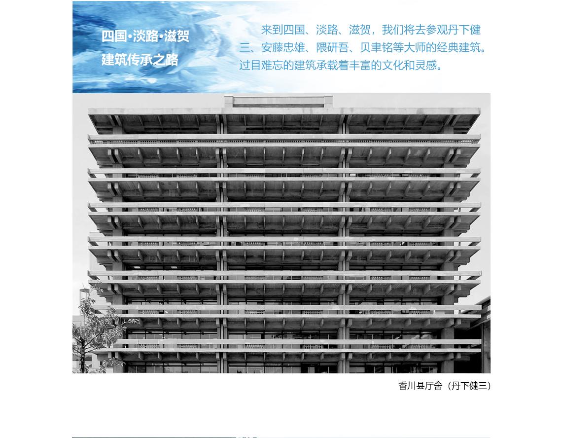 日本大师建筑