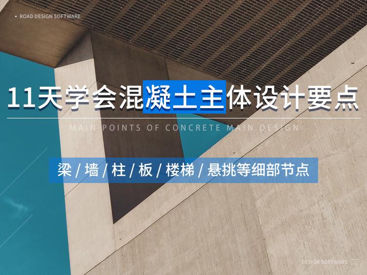【9.9元】11课学会混凝土主体设计要点