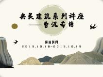 央美建筑系列讲座——曹汛专场