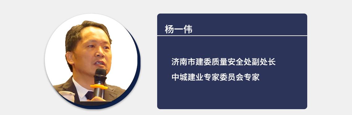 杨一伟 济南市建委质量安全处副处长 中城建业专家委员会专家  施工安全管理,工程建设安全,互联网+信息化建筑施工安全,装配式建筑施工质量安全